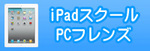 iPadスクールPCフレンズ